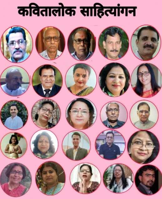 कविता लोक साहित्यांगन समूह का प्रथम होली मिलन समारोह एवं ऑनलाइन काव्य सम्मेलन